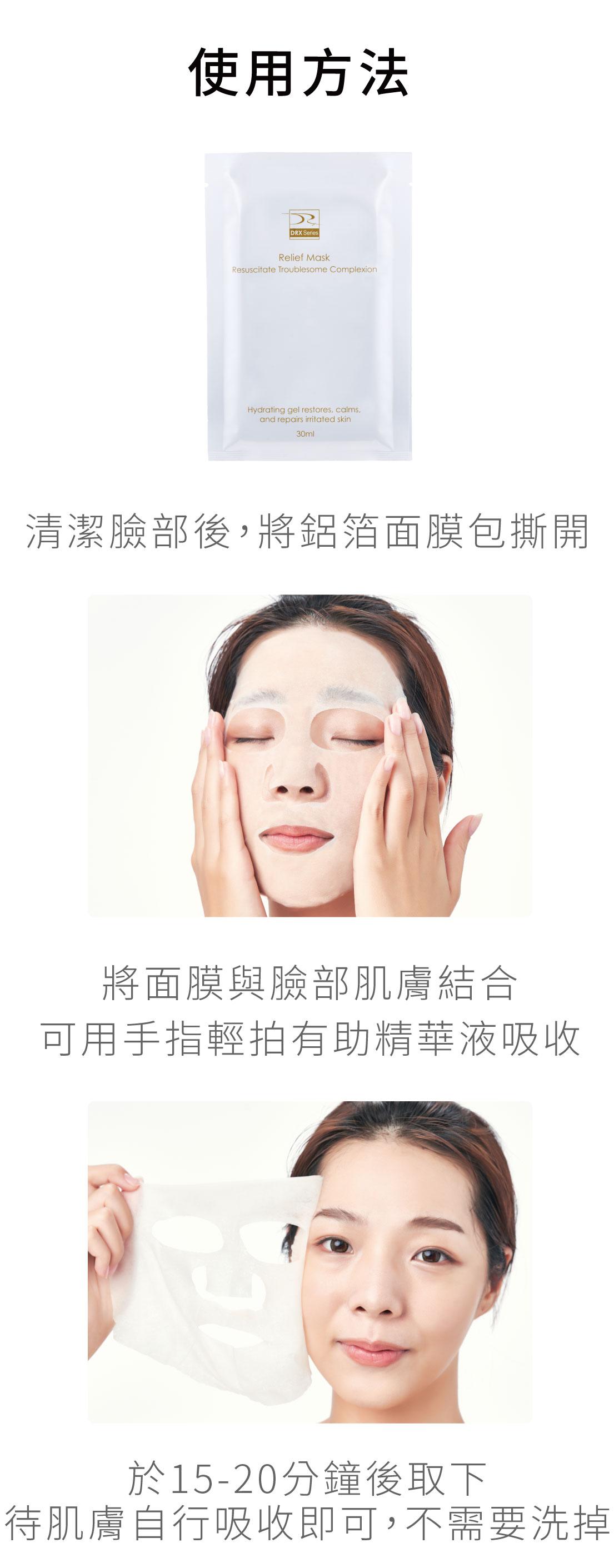DRX達特仕給您最好的煥膚產品,DRX達特仕的DRX專業級居家煥膚組,讓你在家就可以完成專業級煥膚!在家就可以得到像水飛梭或A醇煥膚一樣的皮膚護理,幫你改善膚質及毛孔、皮膚美白超有感!